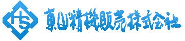 東山精機工業株式会社